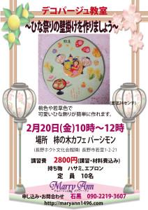 2015・2・20パーシモン雛祭り
